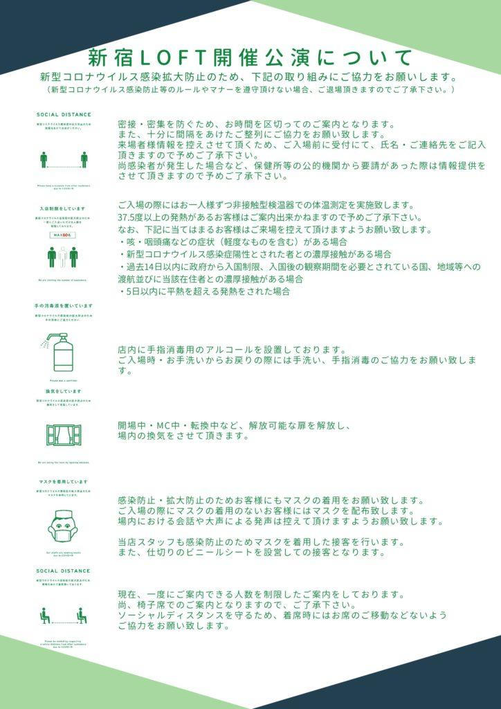 画像に alt 属性が指定されていません。ファイル名: 5a481c8863a43677644bd4250dcfaf68-1-pdf-724x1024-1.jpg